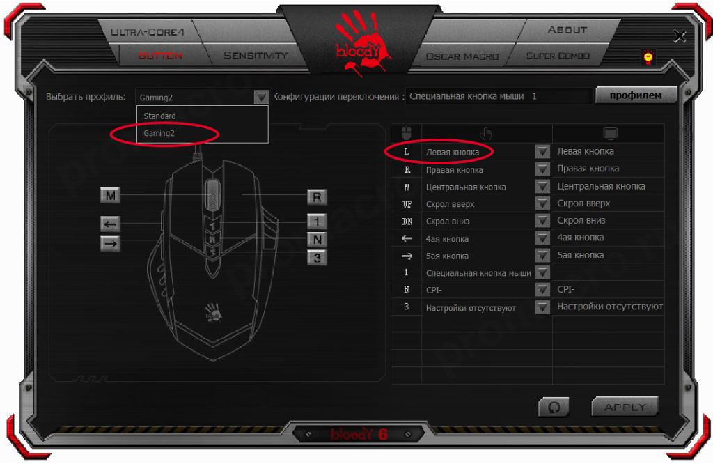 Как установить макрос на мышку bloody - gaming2