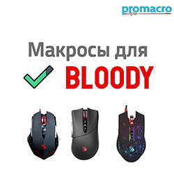 Макросы для мышек Bloody