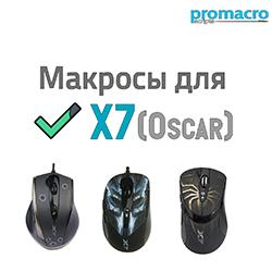 Макросы для мышек X7