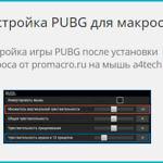 Макросы для PUBG