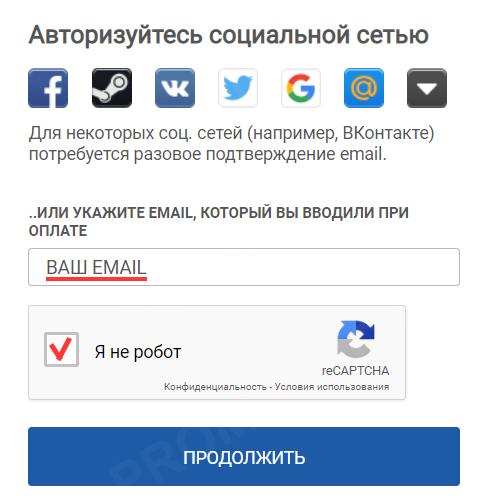 Как скачать обновление макросов от promacro.ru | email адрес на oplata.info