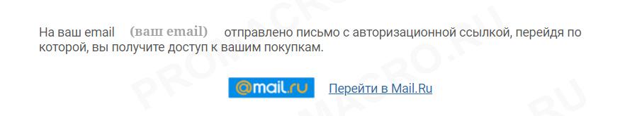 Как скачать обновление макросов от promacro.ru | Письмо с авторизацией