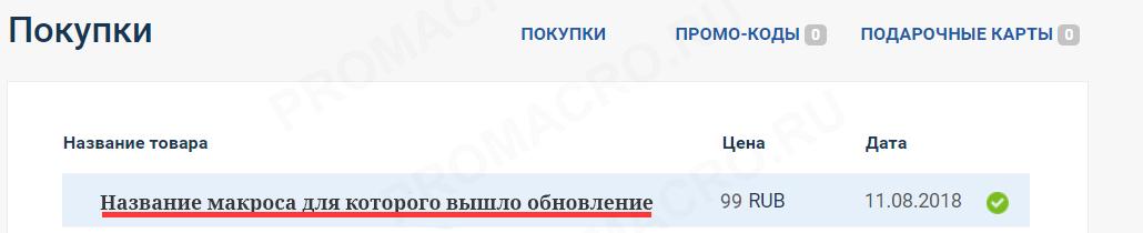 Как скачать обновление макросов от promacro.ru | Выбор макроса