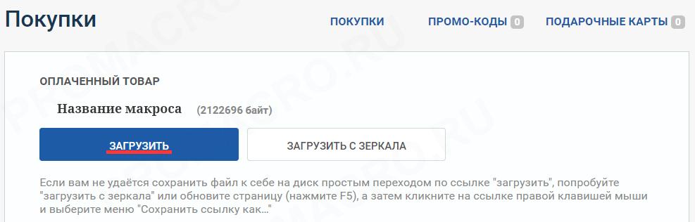 Как скачать обновление макросов от promacro.ru | Обновление макроса