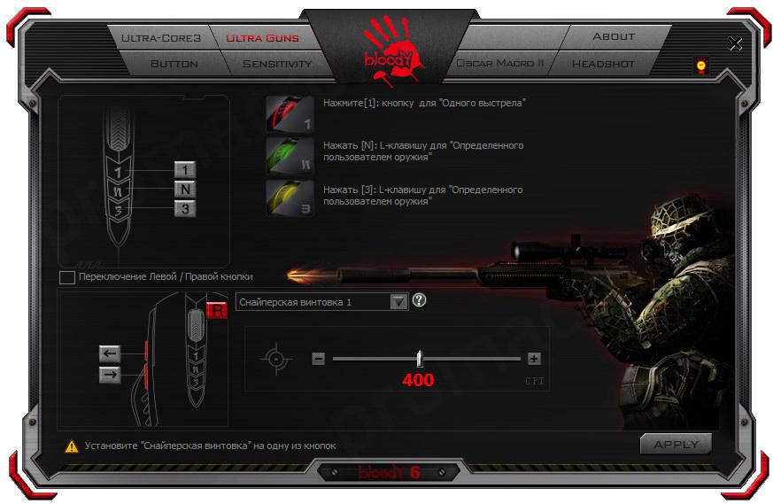 Программа bloody 6 - ultra guns
